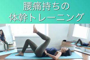 腰痛に効く!ヨガ腹筋トレーニング 8