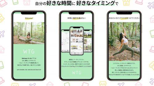 WTGアプリ